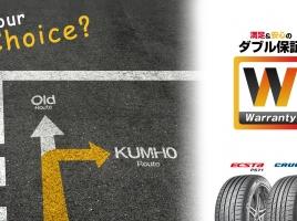 性能に満足できなけrば、タイヤ代返還?クムホタイヤジャパンの前代未聞おタイヤ保証とは?