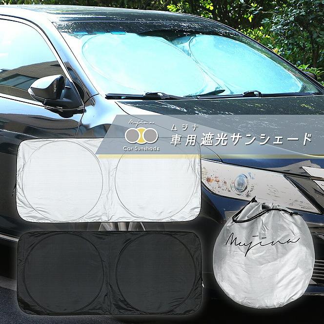 ムジナ 車用 フロントガラス サンシェード