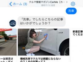車の気になる情報が毎日届くサービスをリリース!