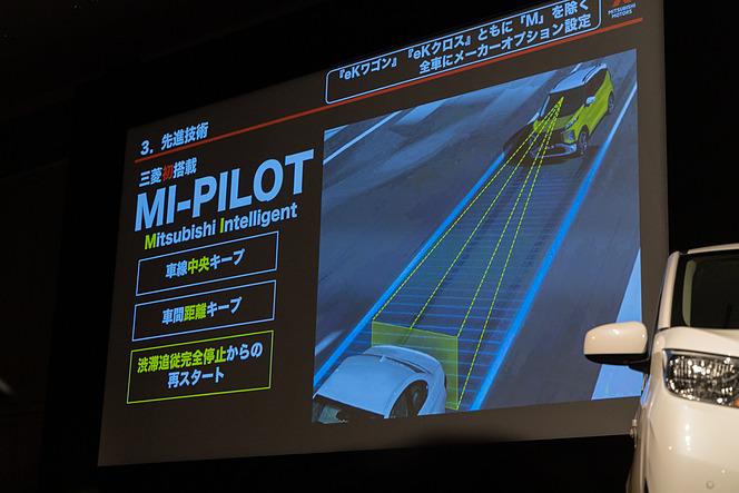 三菱 マイパイロット 説明資料