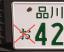 ナンバープレートに「お・し・へ・ん」が使われない理由
