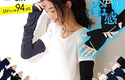 UV手袋 60cm UVアームカバー 接触冷感 ひんやり