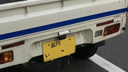 なぜ軽自動車のナンバーは黄色なのか?