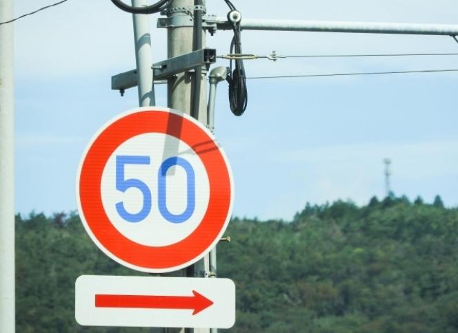 最高速度 道路標識