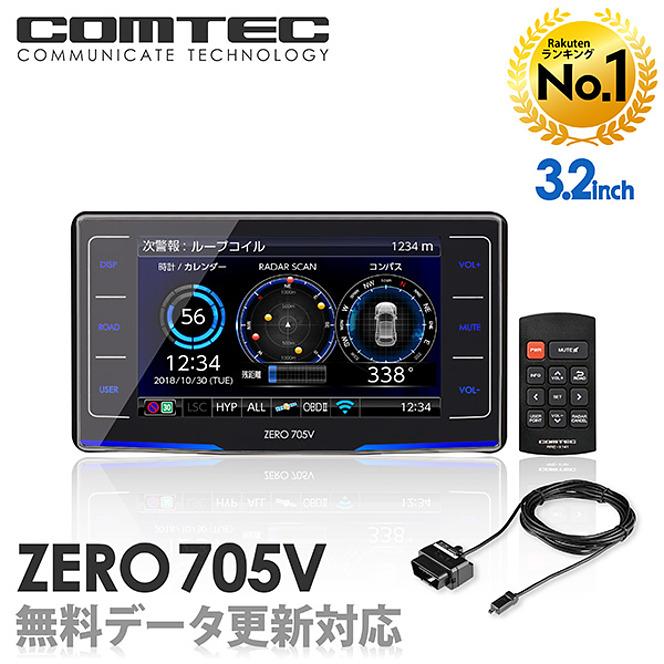 レーダー探知機 コムテック ZERO705V+OBD2-R3セット
