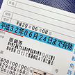 免許証の平成表記、新元号に変わったらどうなるの?