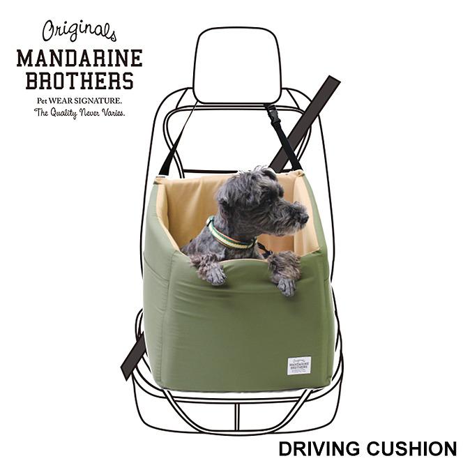 クッション ドライブ ベッド 犬用 ベッド MANDARINE BROTHERS