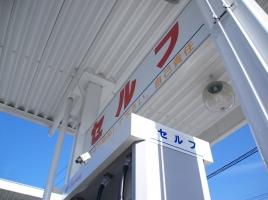 車に間違えて「灯油」を入れてしまった際の正しい対処法とは?