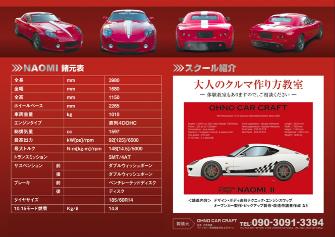 OHNO CAR CRAFT カスタムカー NAOMI