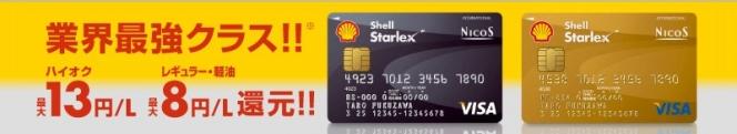ハイオク車に乗るならこれ!業界最強クラスのガソリンクレジット