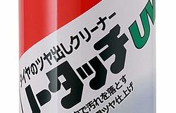 【クリンビュー】 ノータッチUV タイヤクリーナー・艶出し・保護