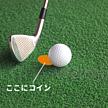 斜面からのショットを攻略!ゴルフコースを想定した練習場での効果的な練習方法