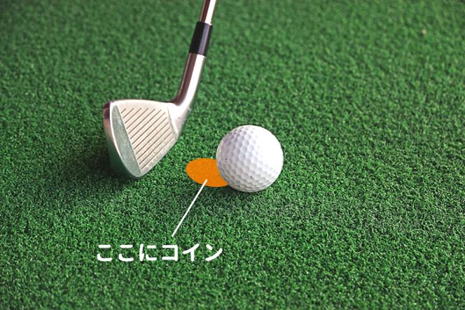 ゴルフ ダフリ対策