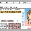 日本花子さんの免許証が最強と話題に…全種類の免許取得は可能なのか!?