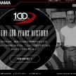 横浜ゴム創業100周年記念サイトで自動車用タイヤの歴史を学ぼう