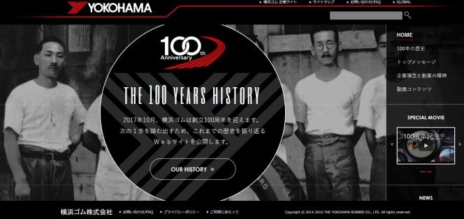横浜ゴム 100周年