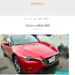 2016年ついに登場!!マツダの新型SUV「CX-4」の正体とは?