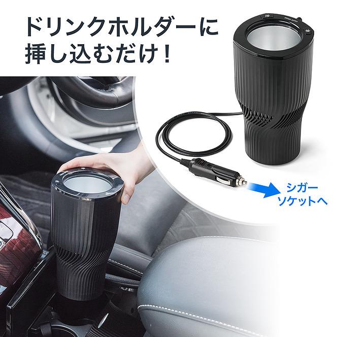 保温保冷車載ドリンクホルダー ペットボトル アルミ スチール缶対応[200-CAR057BKN]
