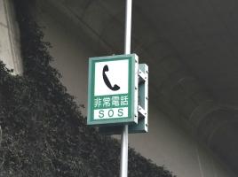 高速道路でトラブル発生、SOSは携帯と非常電話どっちを使うべき?