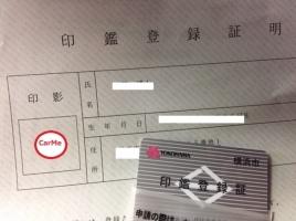 知らない人の自動車税納税通知書がきた!名義変更のトラブルに注意!