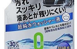 シュアラスター:ゼロウォッシャー [超純水クリアータイプ] 2L