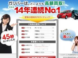 車買取業者の評判ランキング1位はガリバー?ガリバー・カーチス・ラビット・アップルは何位?