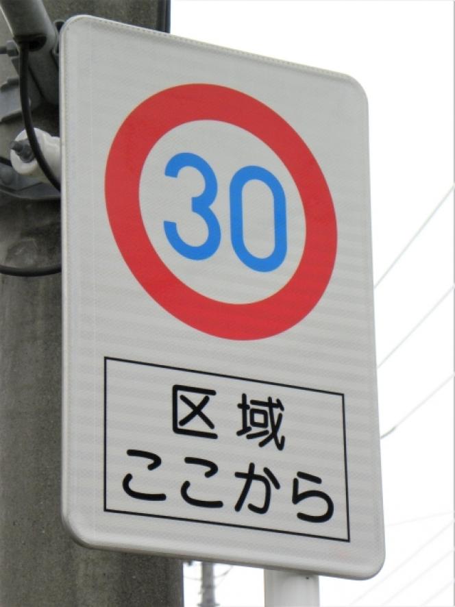 ゾーン30