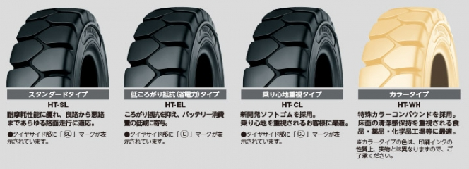 ヨコハマ 産業車両用クッションタイヤ