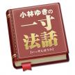 小林ゆきの一寸法話 vol.1 ふるまい酒と飲酒運転