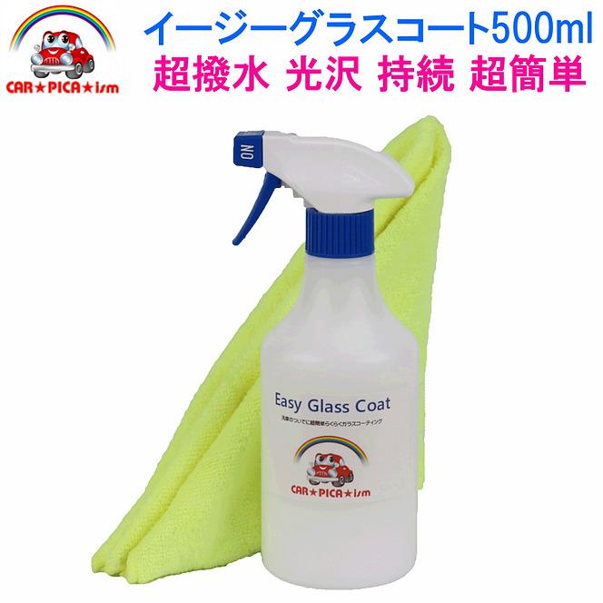 イージーグラスコート500ml ガラスコーティング剤【c-x10】