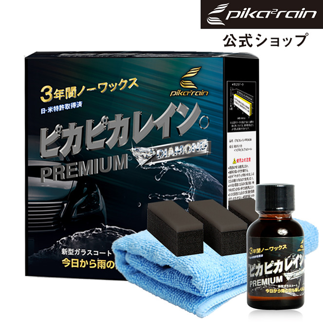 ガラスコーティング剤 ピカピカレイン プレミアム/滑水性[TOP-PREMIUM]