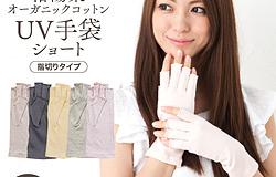 オーガニックコットン アームカバー  UV手袋