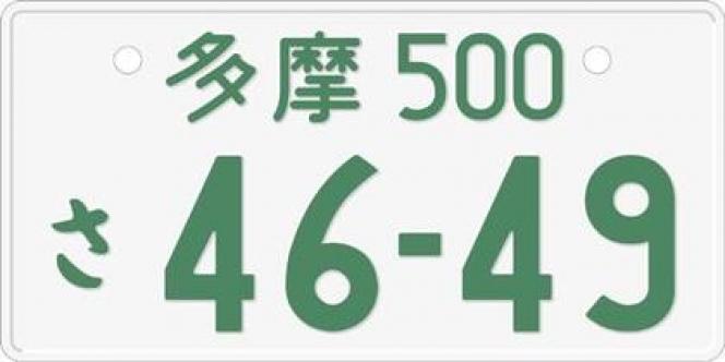 自動車ナンバープレート