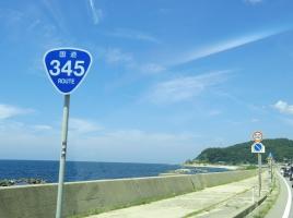国道って何号線まであるの?