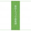 東京エスプリ倶楽部 vol.4 NSXの民主主義