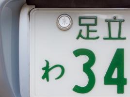 東京は「東」、大阪は「大阪」。車の封印って1文字と2文字どっちが多い?