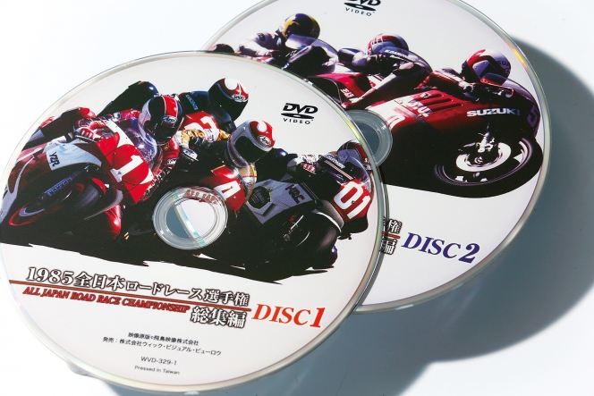 アヘッド 「平vs水谷」、「辻本&ヨシムラ」が甦る ~1985年全日本選手権DVD発売~