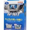 トヨタの新型クラウンにも適合のTV-KITをデータシステムが発表