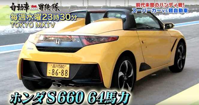 自動車冒険隊S660 rear
