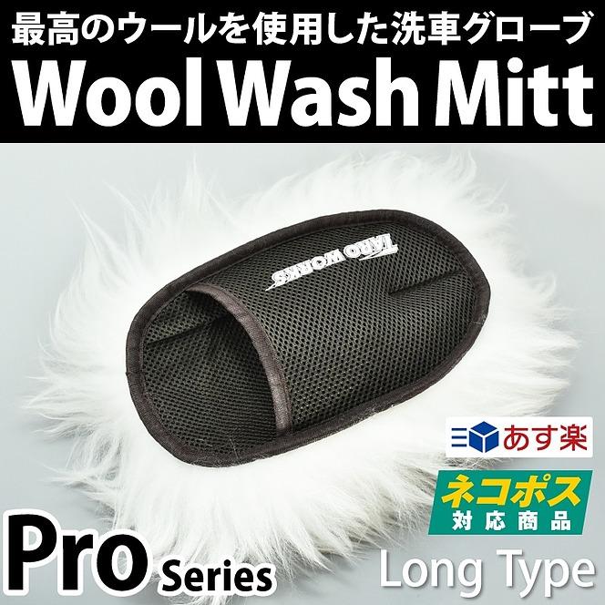 洗車 グローブ 【ムートン pro】 ロングタイプ