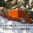 【キャンプマスターに聞く】冬キャンプにおすすめのギア ーキャンプテンスタッグ編ー