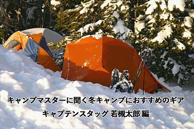 ランタン 冬キャンプ