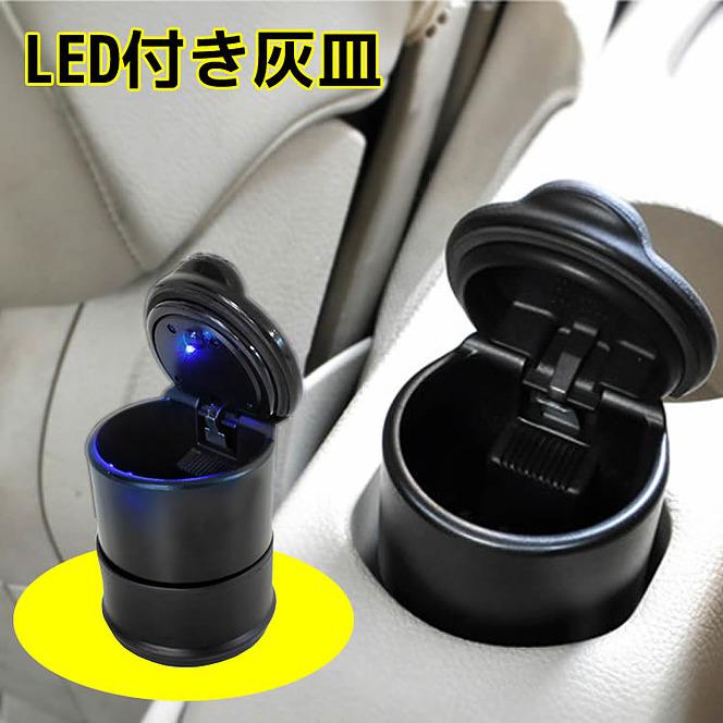 車載灰皿 ドリンクホルダー対応 車載LED付き灰皿 フタ付 アクセサリー ポータブル灰皿車の内装おしゃれな携帯灰皿