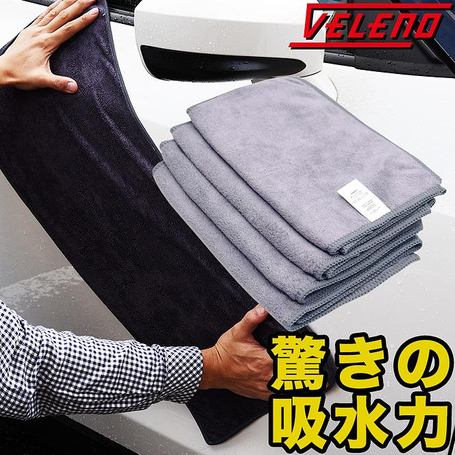 .超吸水力 VELENO マイクロファイバータオル 洗車 大 2枚 小 4枚
