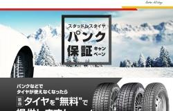 パンクしたら無料保証?クムホタイヤのスタッドレスタイヤで安心を手に入れよう