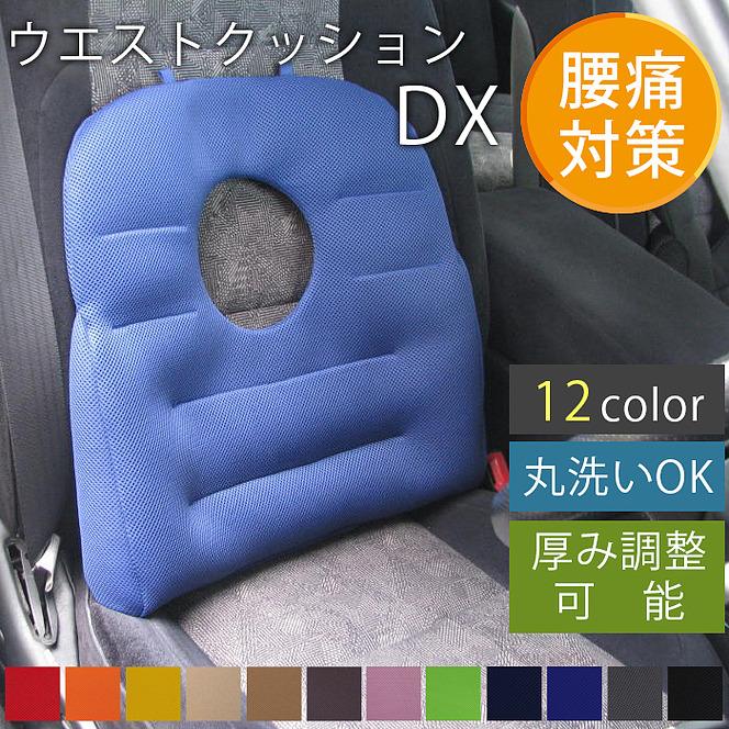 腰痛 クッション ウエストクッション DX