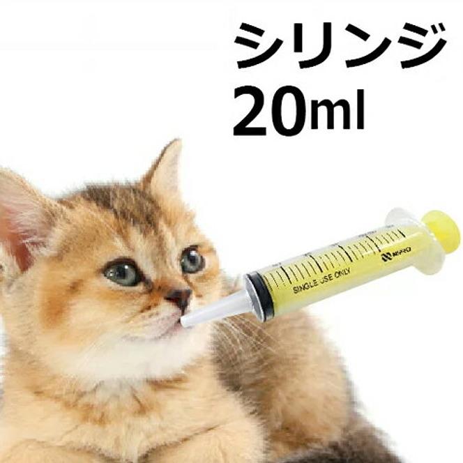 ニプロ シリンジ20ml