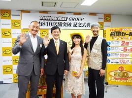 国内810店舗突破のイエローハット、ハット(8月10日)の日にセール実施!