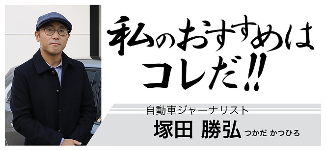 塚田勝弘のおすすめ