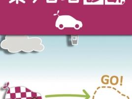 Smartphone × Automobile vol.8 「乗り心地診断」